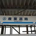 Photos: KK25 産業道路