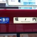 エアポート急行 堀ノ内