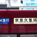 エアポート急行 京急久里浜