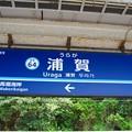 Photos: KK64 浦賀