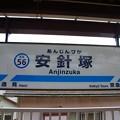 Photos: KK56 安針塚