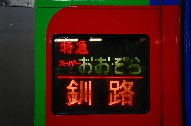 特急スーパーおおぞら 釧路