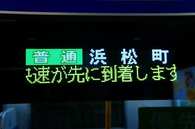 普通 浜松町