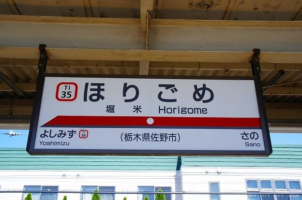 TI35 堀米
