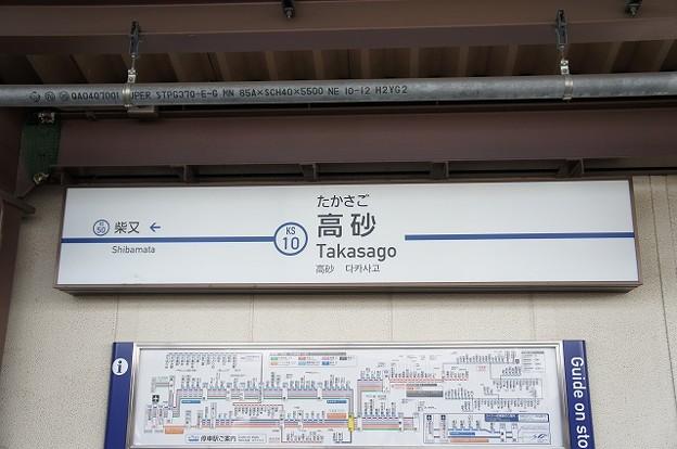 KS10 京成高砂
