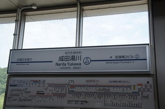 KS43 成田湯川