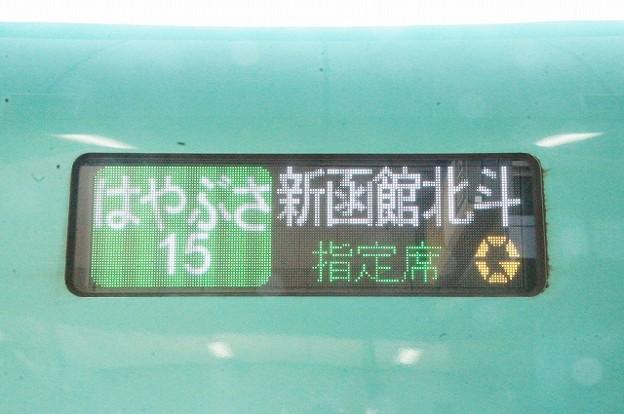 はやぶさ 新函館北斗
