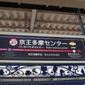 Photos: KO41 京王多摩センター