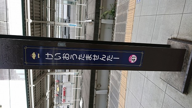 京王多摩センター駅名標(柱)