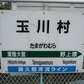 Photos: 玉川村
