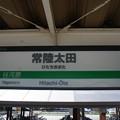 写真: 常陸太田