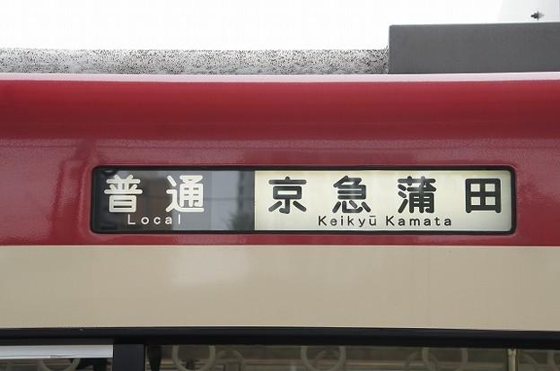 Photos: 普通 京急蒲田