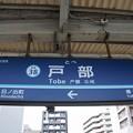 Photos: KK38 戸部