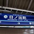 Photos: KK39 日ノ出町