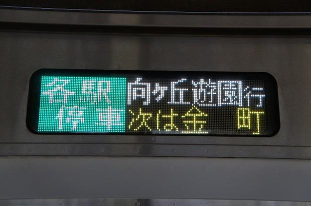 各駅停車 向ヶ丘遊園