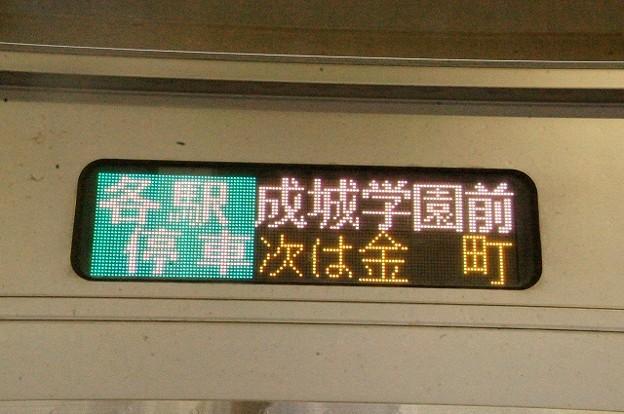各駅停車 成城学園前