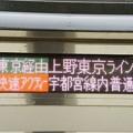 快速アクティー 東京経由 上野東京ライン宇都宮線内普通