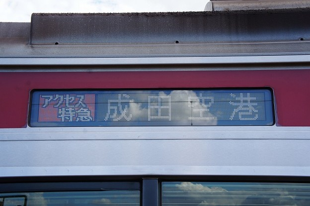 写真: アクセス特急 成田空港