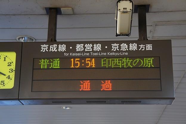 印旛日本医大駅電光掲示板