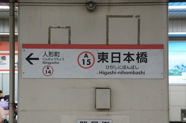 A15 東日本橋