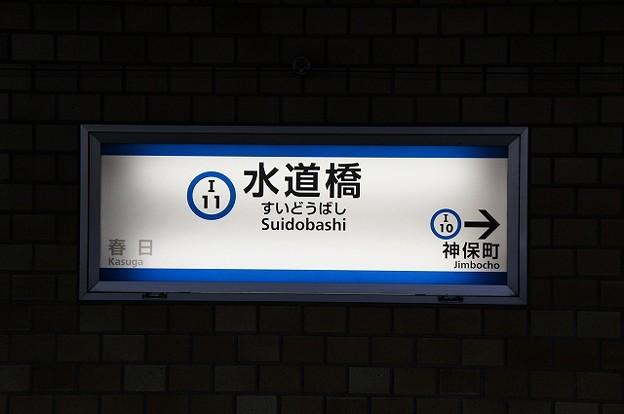 I11 水道橋