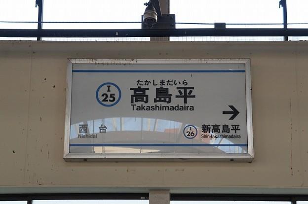 I25 高島平