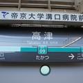 DT09 高津