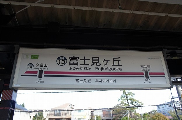 IN13 富士見ヶ丘