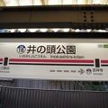 Photos: IN16 井の頭公園