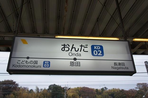 KD02 恩田