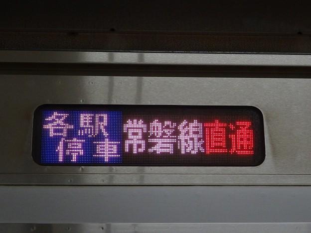 各駅停車 常磐線直通