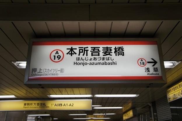 A19 本所吾妻橋