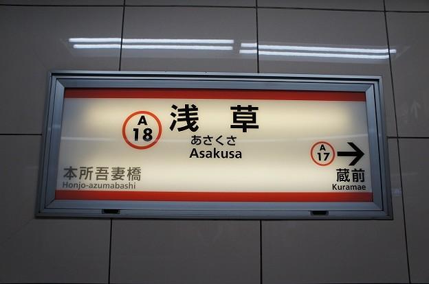 A18 浅草