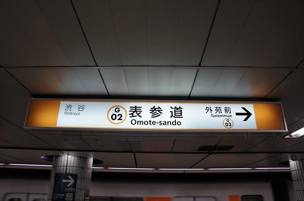 G02 表参道