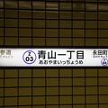 Photos: Z03 青山一丁目