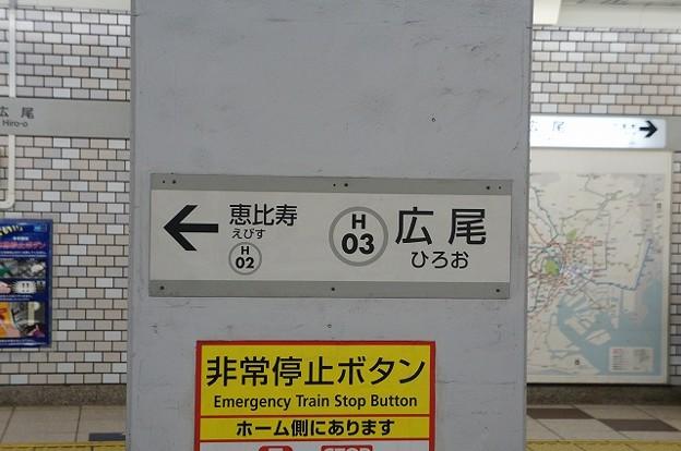 H03 広尾