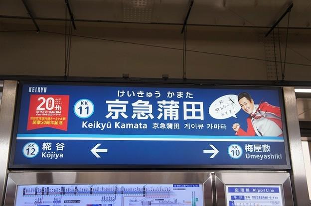 KK11 京急蒲田