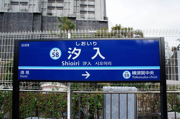 KK58 汐入