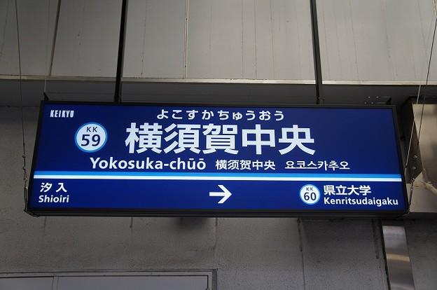 KK59 横須賀中央