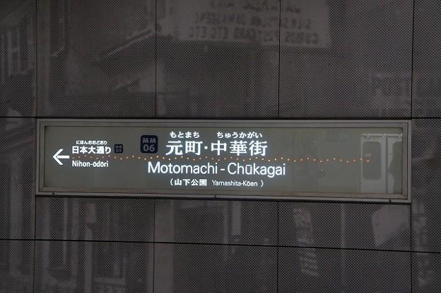 MM06 元町・中華街