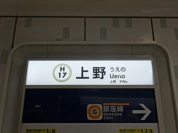 H17 上野