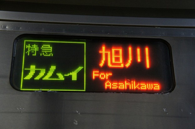 特急カムイ 旭川