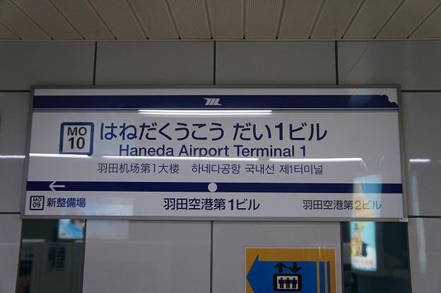 MO10 羽田空港第1ビル
