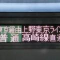 東京経由普通 上野東京ライン高崎線直通