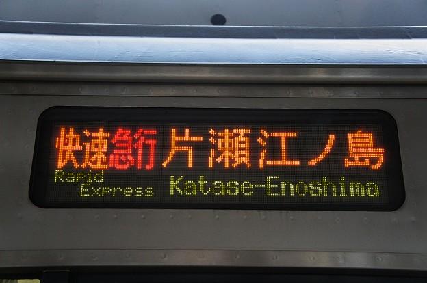 快速急行 片瀬江ノ島