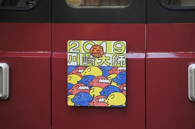 2019大師線ヘッドマーク