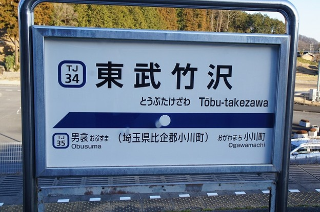 TJ34 東武竹沢