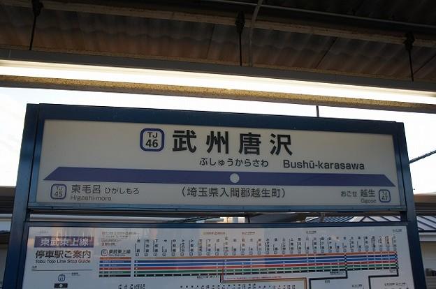 TJ46 武州唐沢