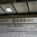 Photos: Z14 永田町