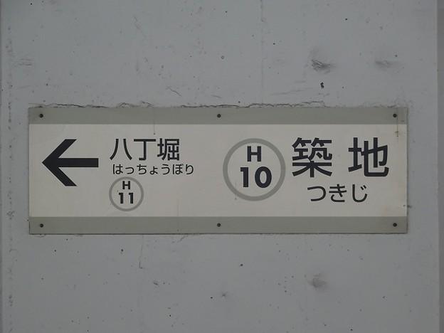 H10 築地